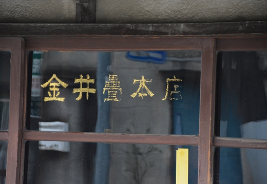 熊谷201511 (618)_R