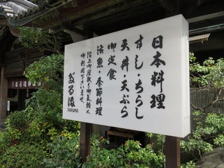 だるま料理店02