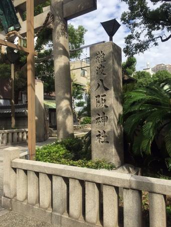 難波八阪神社1