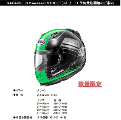 ニューカラーヘルメットSTREET
