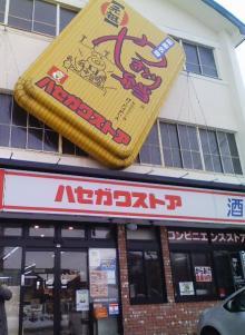 どみぶらざ~ずのココだけの話-seikoma