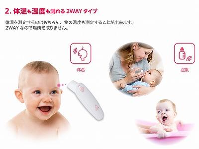 s-babypit_2wey01.jpg