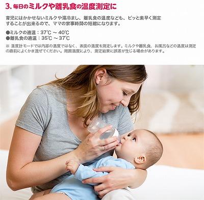 s-babypit_milk01.jpg