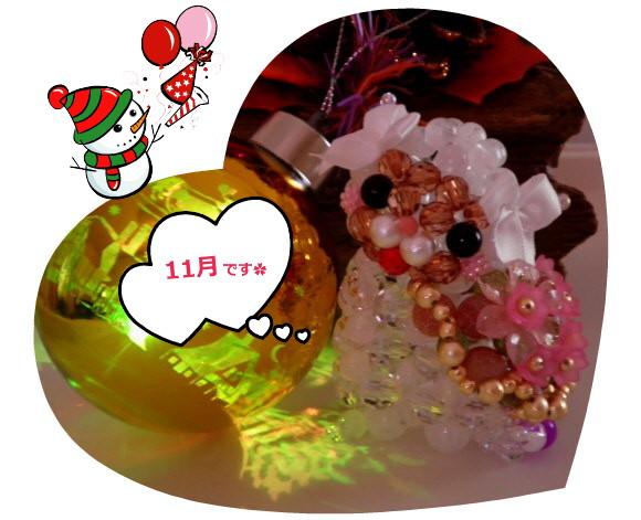 花ブ20151101-1