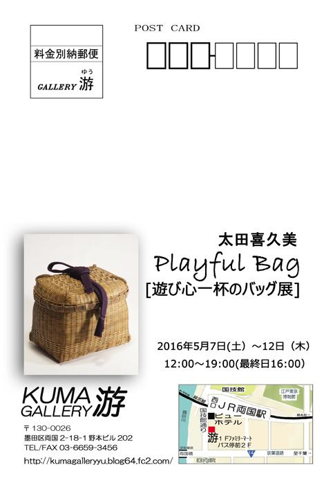 太田展切手面データ