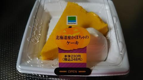 ファミマカボチャケーキ (1)