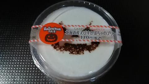 ローソンかぼちゃプリン (1)
