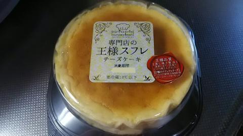 王様スフレチーズケーキ (1)