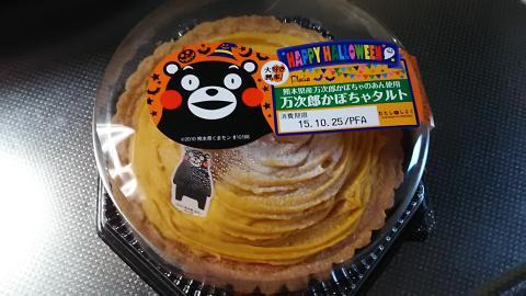 万次郎かぼちゃタルト (1)