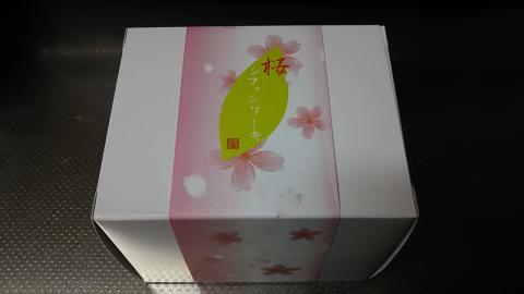 京煎堂桜シフォン (1)