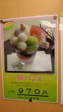 文の助茶屋桜パフェ (1)