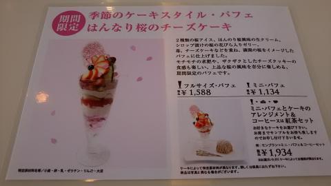 マールブランシュ桜パフェ (1)