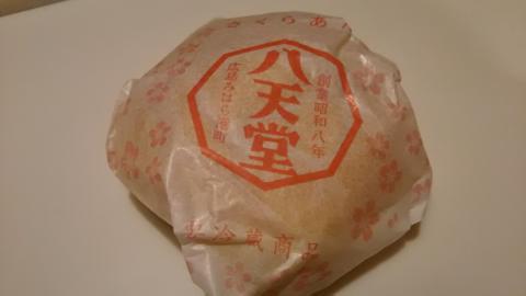 八天堂桜あん (1)