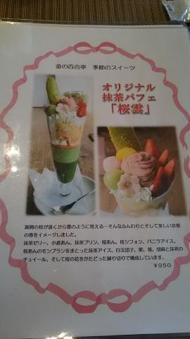 金の百合亭桜雲 (1)