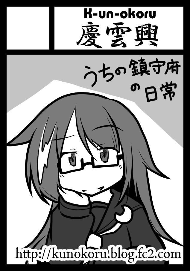 C89kunokoru