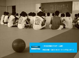 朝一ミーティング034
