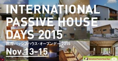 国際パッシブハウスオープンデー2015ポスター
