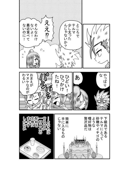 コドウバースデーIN禍神5