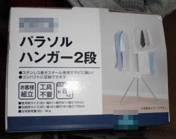 anito0320-2.jpg