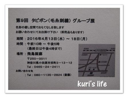 160408(タピボン)展示会3