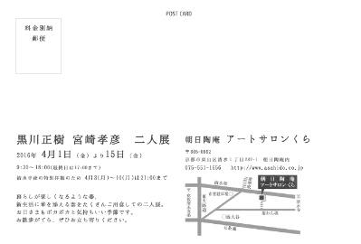 miyazakikurokawa02.jpg