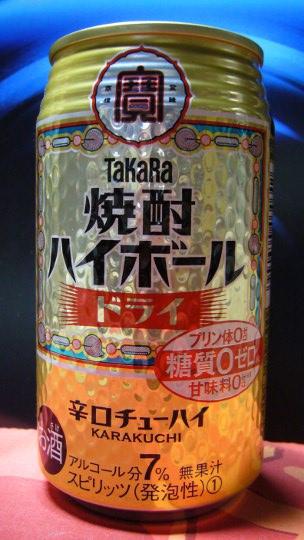 タカラ焼酎ハイボールP1080896
