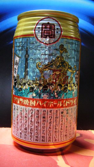タカラ焼酎ハイボールP1080897