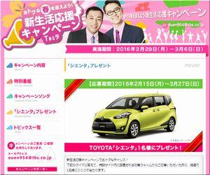 懸賞_トヨタ 「シエンタ X Vパッケージ」_TBSラジオ新生活応援キャンペーン