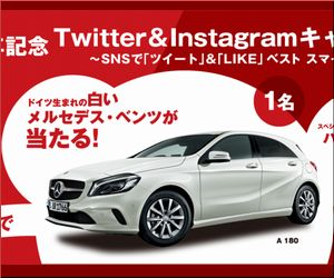 懸賞_Mercedes-Benz A180_Settima_160320締切