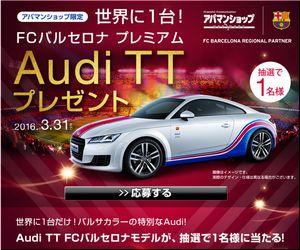 懸賞_Audi TTプレゼント_アパマンショップ