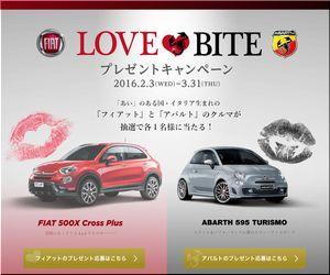 懸賞_FIAT 500X Cross Plus ABARTH 595 TURISMO Love & Bite キャンペーン_FCAジャパン株式会社_160331締切