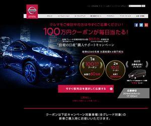 懸賞_日産車購入100万円クーポンが毎日当たる!_日産