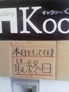 Koo final 151017_1228~001