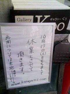 みやこ商店街 Koo 151030_1234~001
