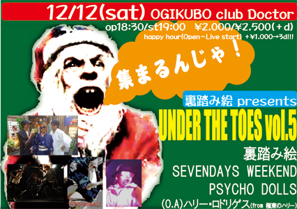 under the toes 5フライヤー