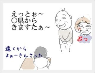 namaruotoko.jpg