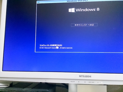 Windows 8 DVD-ROMで起動