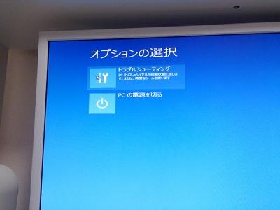 コンピュータの修復