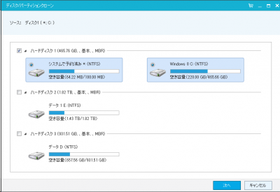 コピー元のHDD選択