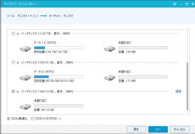 コピー先SSD選択