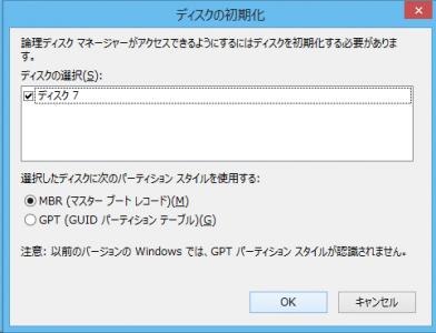 SSD初期化(1)