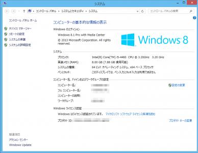 Windows 8.1 移行完了