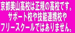 京都 通信制 高校 正規の高校