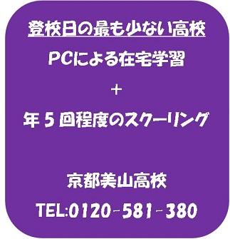 【京都・大阪・滋賀・奈良・兵庫・福井 】が募集区域です。