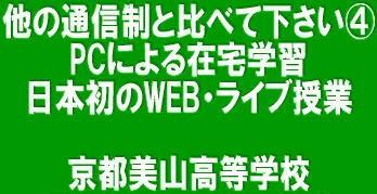 京都市内の通信制高校 転入学・編入学 随時受付中