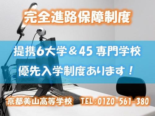 インターネット通信制 広域制 通信制 高校!
