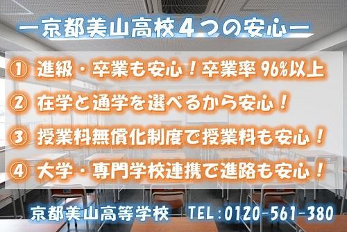 京都美山高校 4つの安心