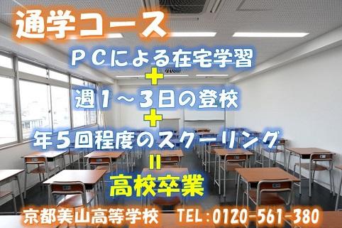 登校日数を選択できる京都美山高等学校
