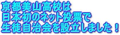 生徒自治会の活動を活発に行っている京都美山高校