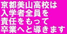 通信制高校でもしっかり卒業までサポートする京都美山高校